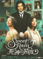 Sweet Rain (Standard Edition) DVD